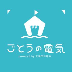 五島の電気アイコン